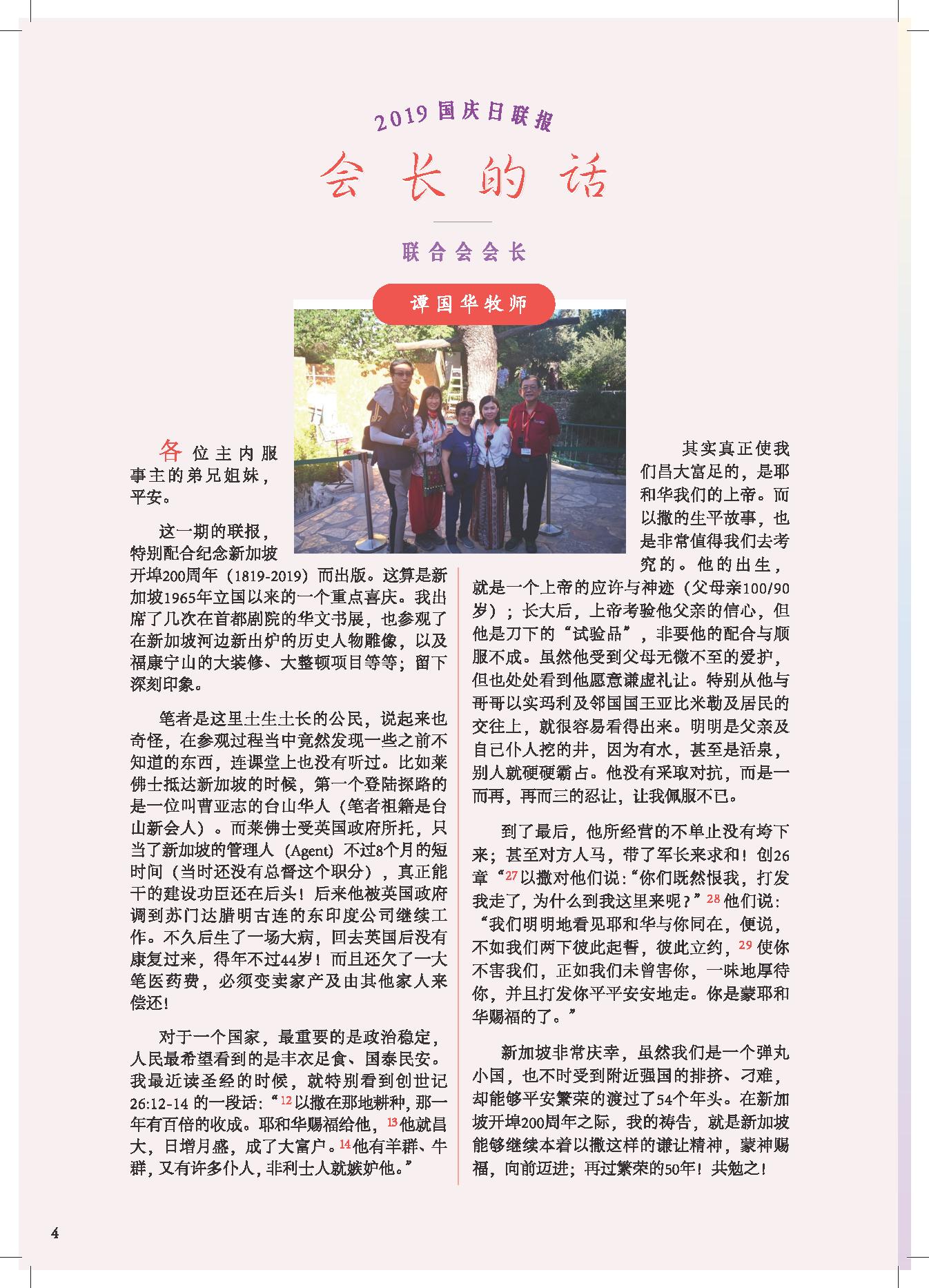 基督教联报Aug_2019_Path_Page_04